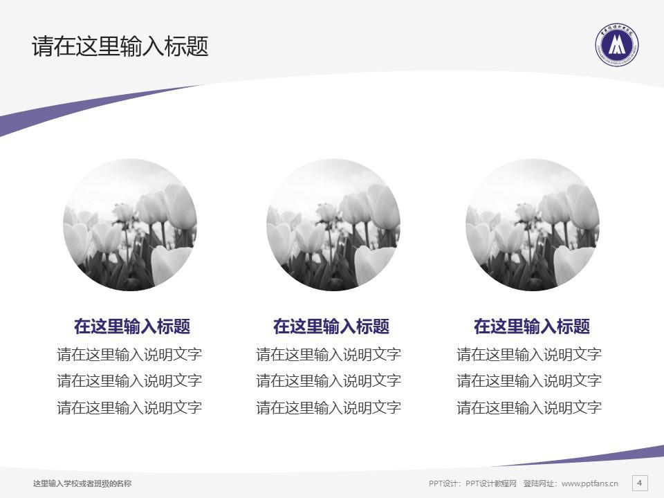 重庆传媒职业学院PPT模板_幻灯片预览图4