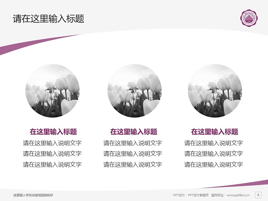 重庆科技学院PPT模板_幻灯片预览图4