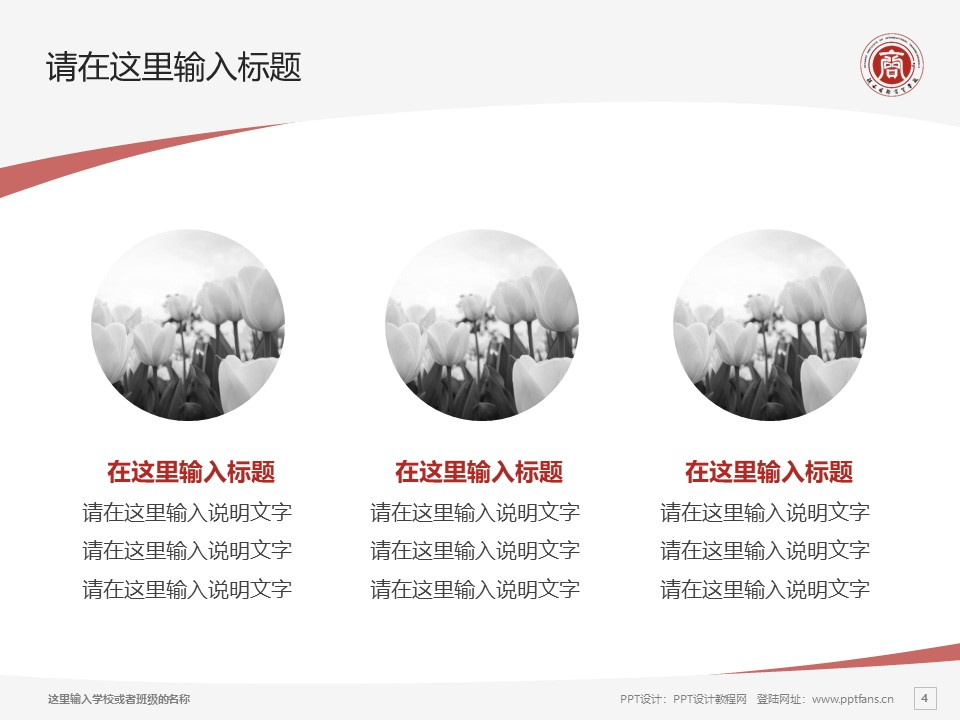 陕西国际商贸学院PPT模板下载_幻灯片预览图4
