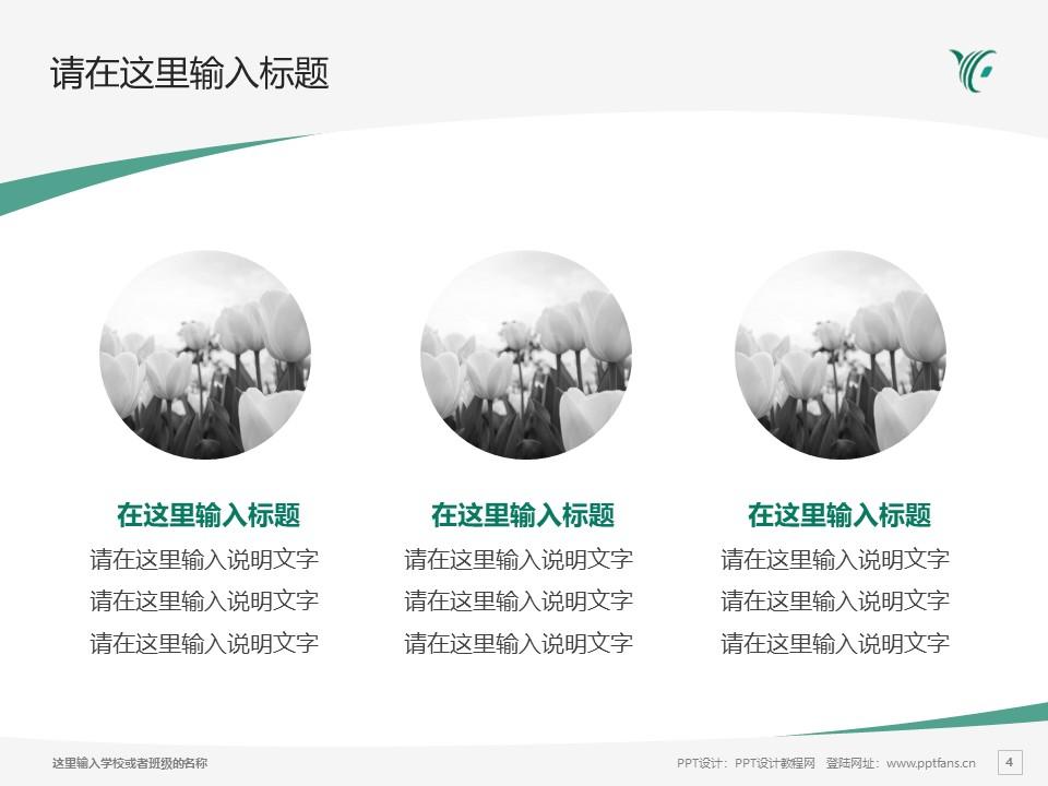 陕西财经职业技术学院PPT模板下载_幻灯片预览图4