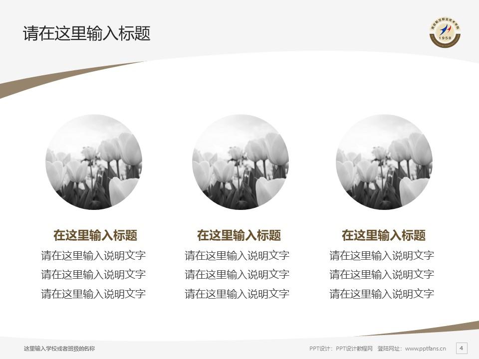 西安航空职业技术学院PPT模板下载_幻灯片预览图4