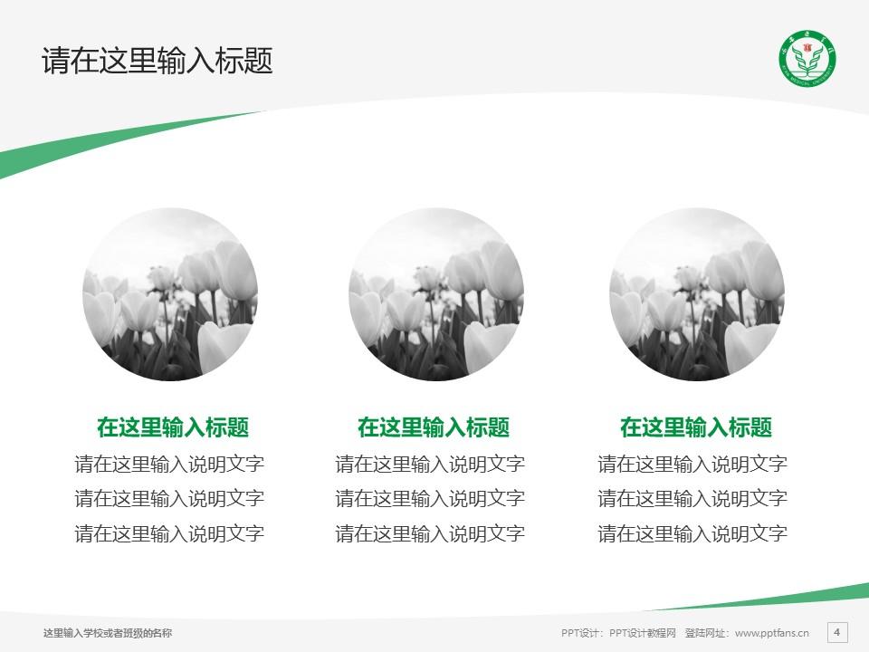 西安医学院PPT模板下载_幻灯片预览图4