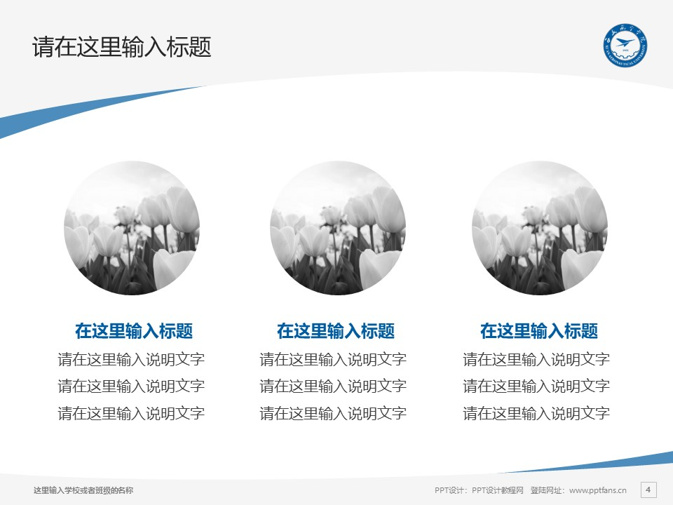 西安航空学院PPT模板下载_幻灯片预览图4