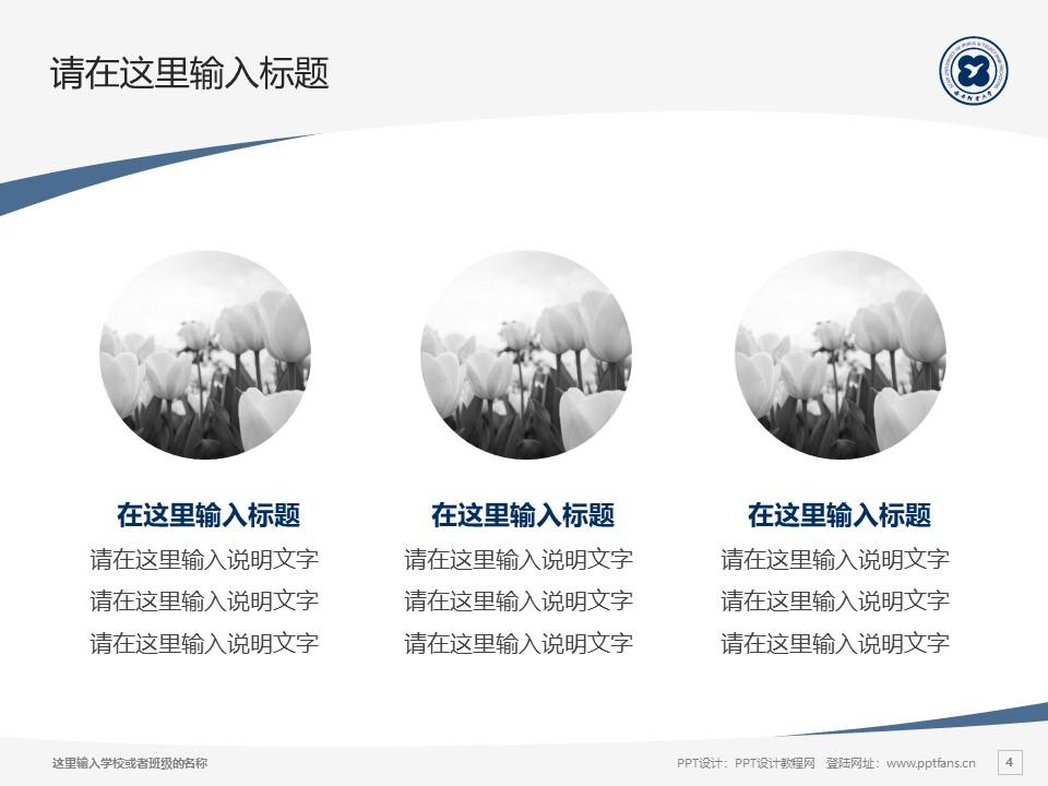 西安邮电大学PPT模板下载_幻灯片预览图4