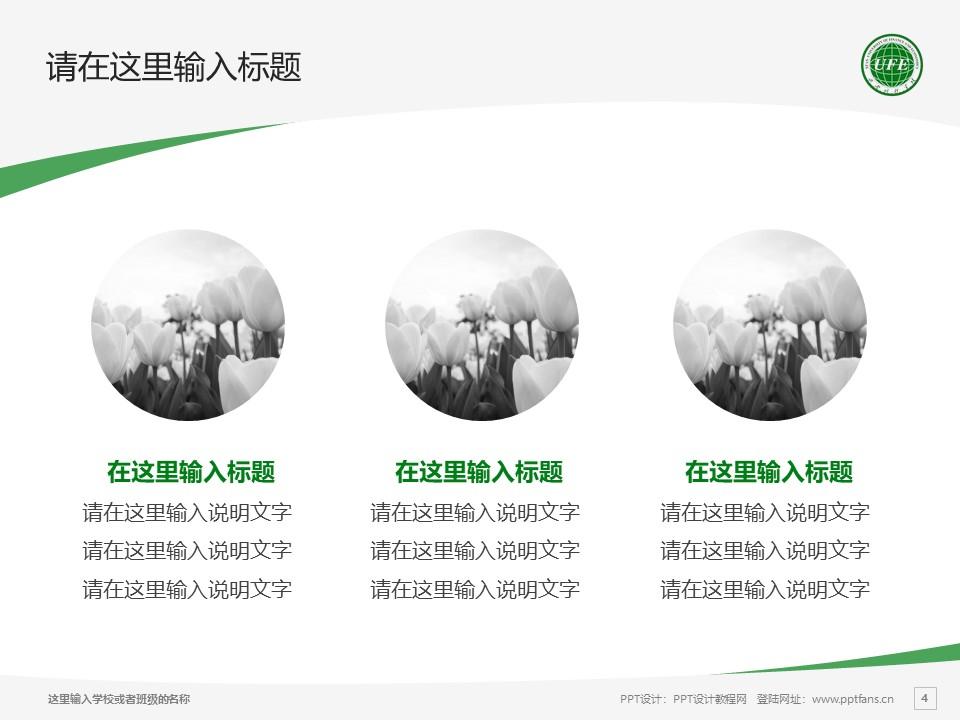 西安财经学院PPT模板下载_幻灯片预览图4
