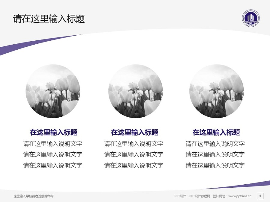 重庆工商大学PPT模板_幻灯片预览图4