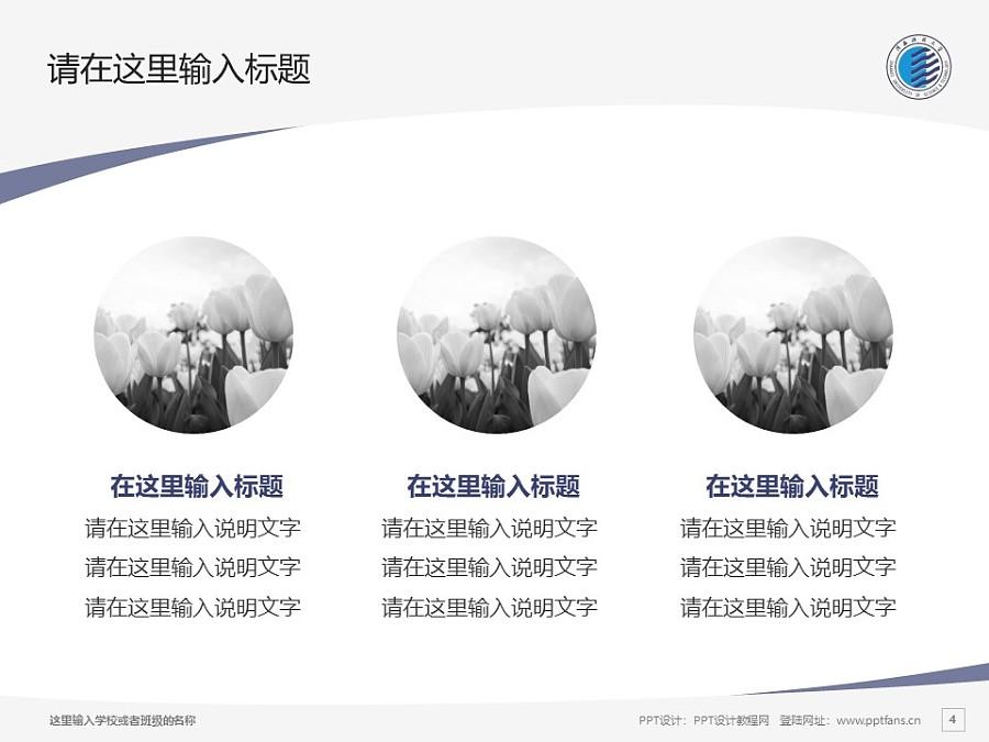 陕西科技大学PPT模板下载_幻灯片预览图4