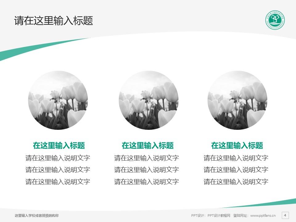 天津生物工程职业技术学院PPT模板下载_幻灯片预览图4