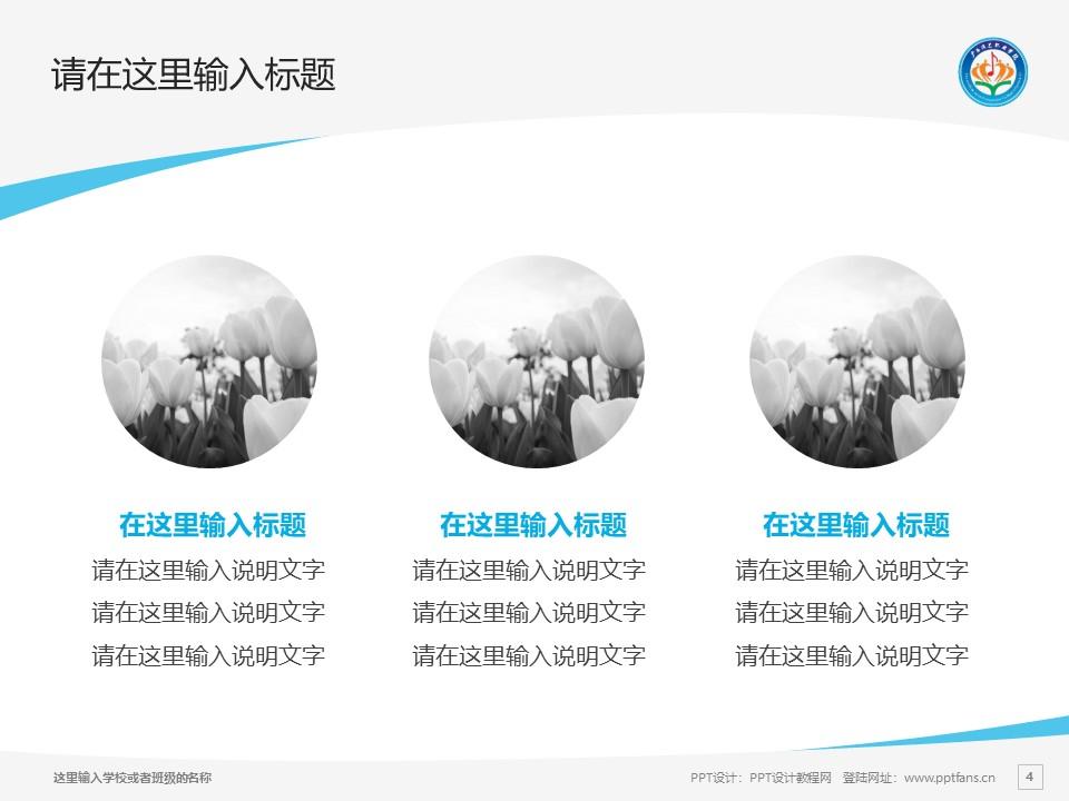 广西演艺职业学院PPT模板下载_幻灯片预览图4
