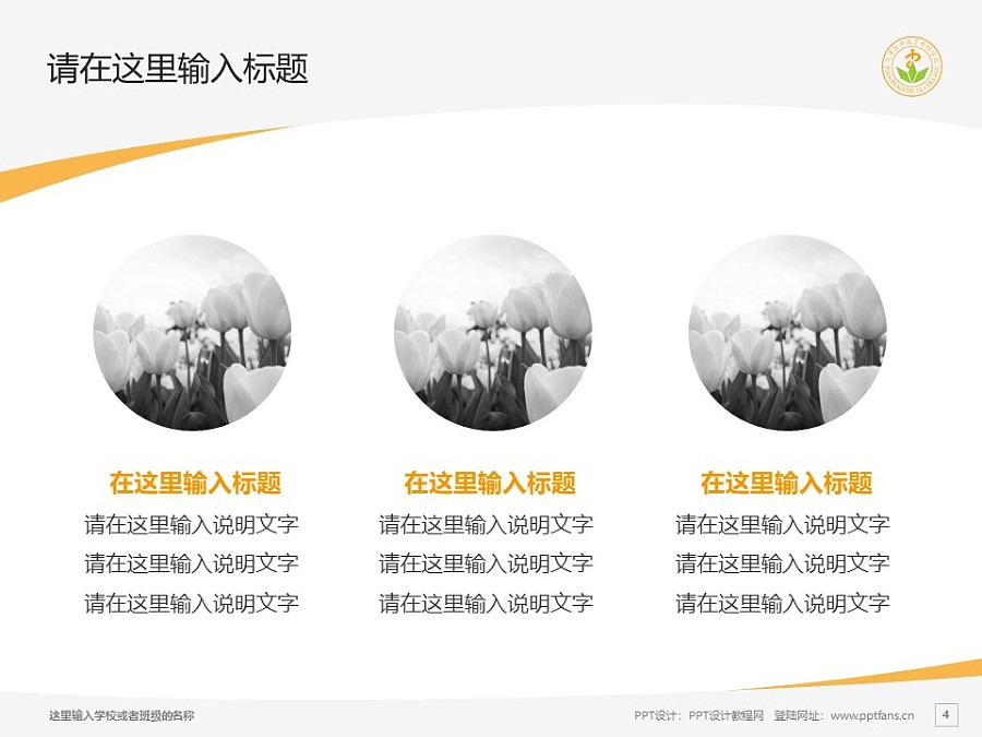 天津医学高等专科学校PPT模板下载_幻灯片预览图4