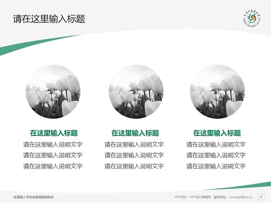 天津中医药大学PPT模板下载_幻灯片预览图4