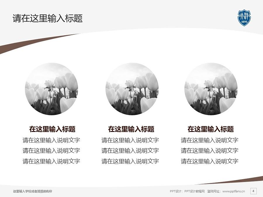 天津大学PPT模板下载_幻灯片预览图4