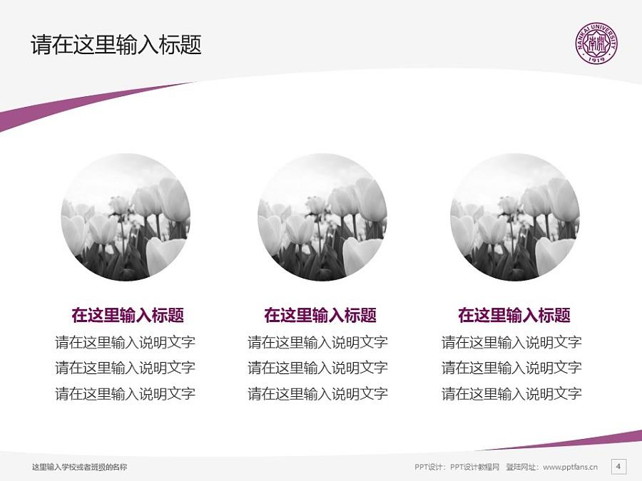 南开大学PPT模板下载_幻灯片预览图4