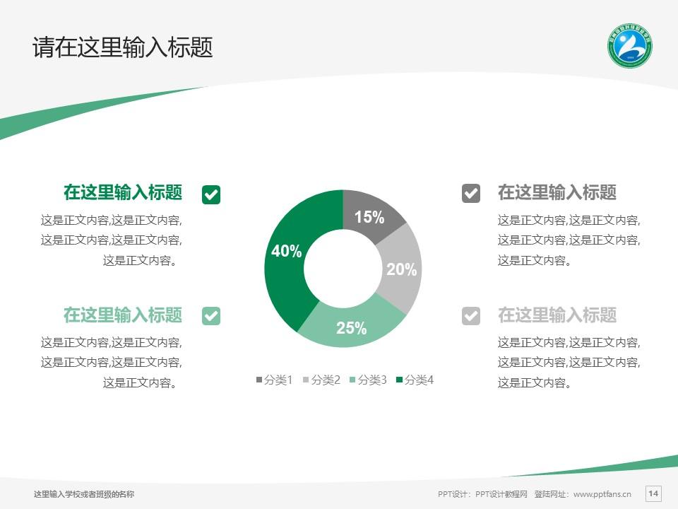 郑州信息科技职业学院PPT模板下载_幻灯片预览图14