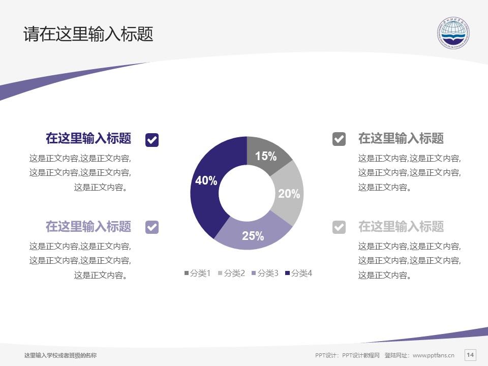 郑州财经学院PPT模板下载_幻灯片预览图14
