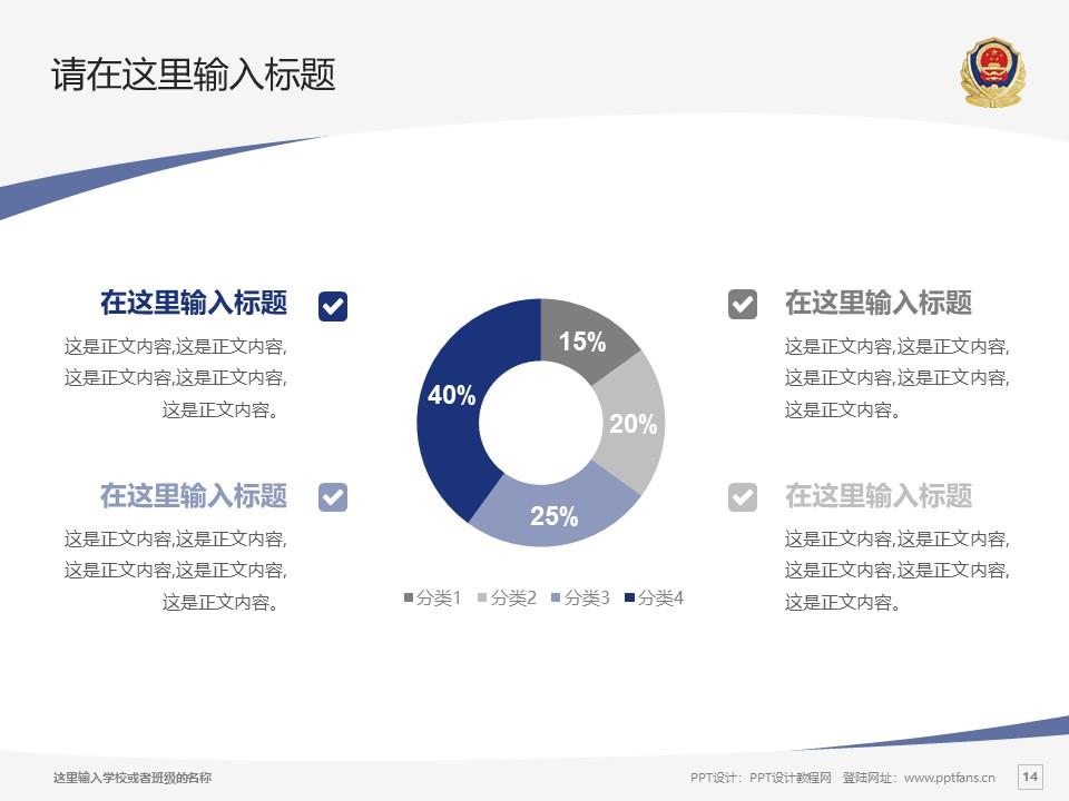 河南司法警官职业学院PPT模板下载_幻灯片预览图13