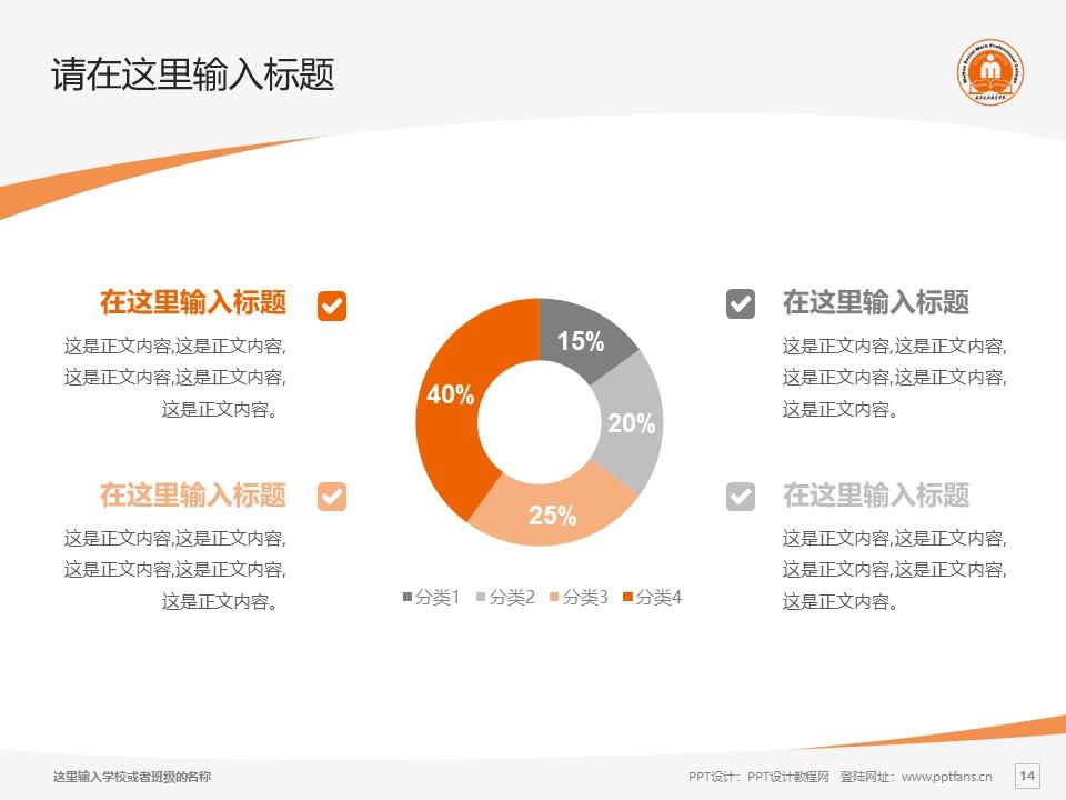 武汉民政职业学院PPT模板下载_幻灯片预览图14