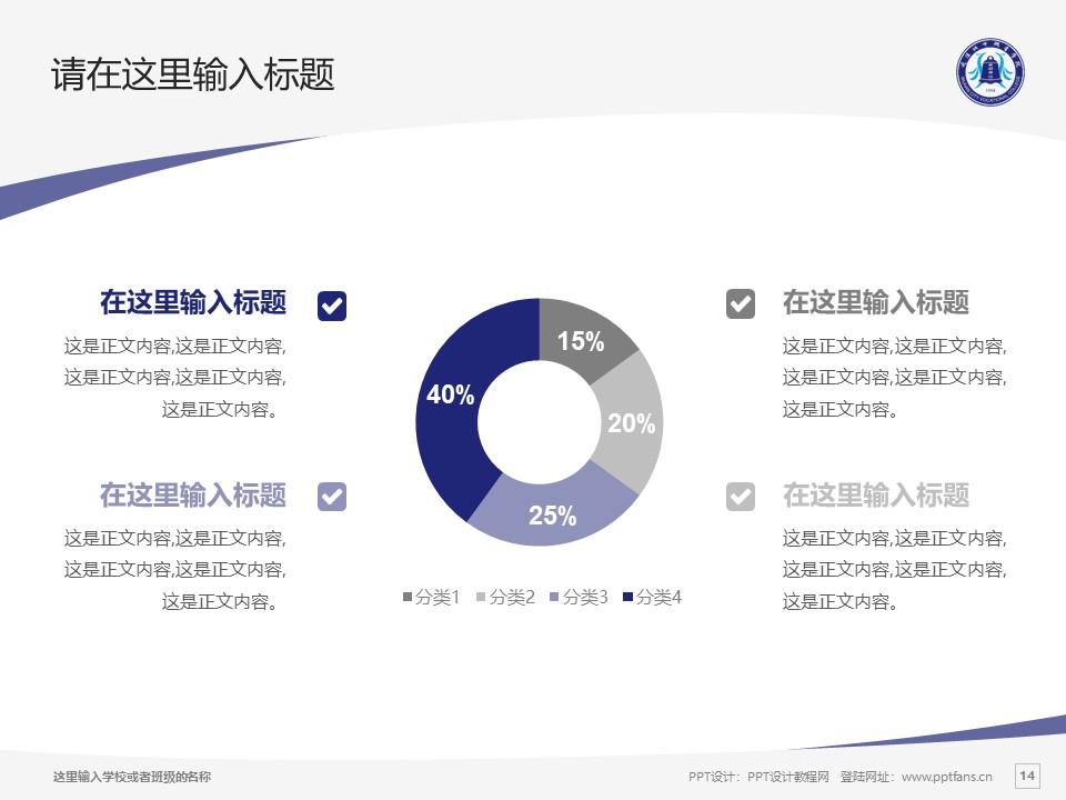 武汉工业职业技术学院PPT模板下载_幻灯片预览图14