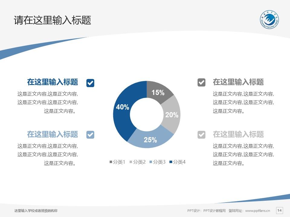 武昌职业学院PPT模板下载_幻灯片预览图14