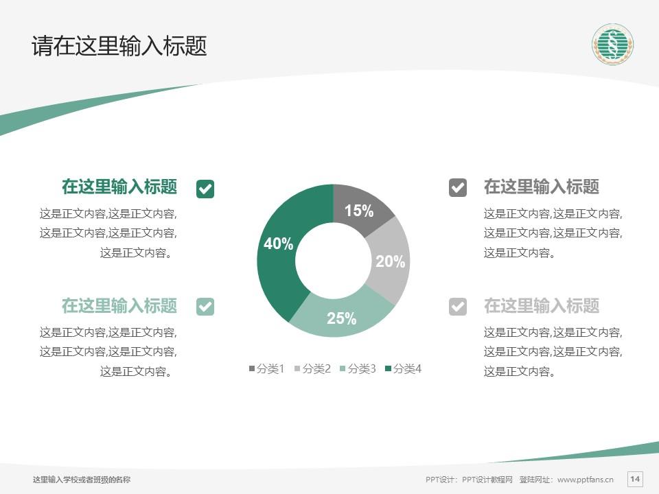 武汉生物工程学院PPT模板下载_幻灯片预览图14