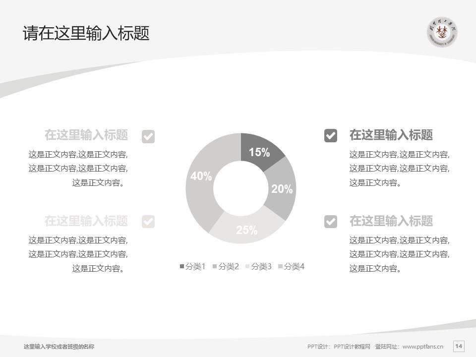 荆楚理工学院PPT模板下载_幻灯片预览图14