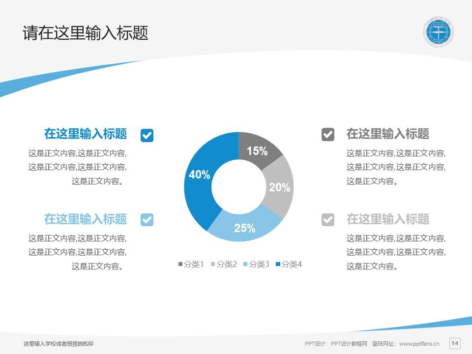 中国地质大学PPT模板下载_幻灯片预览图14