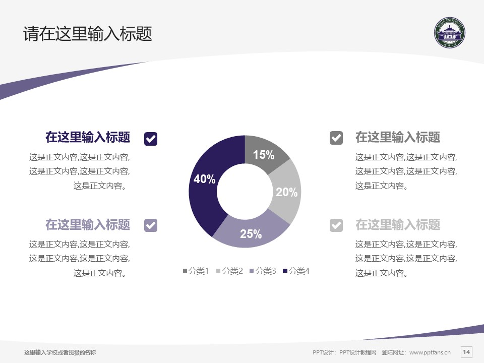 武汉大学PPT模板下载_幻灯片预览图14