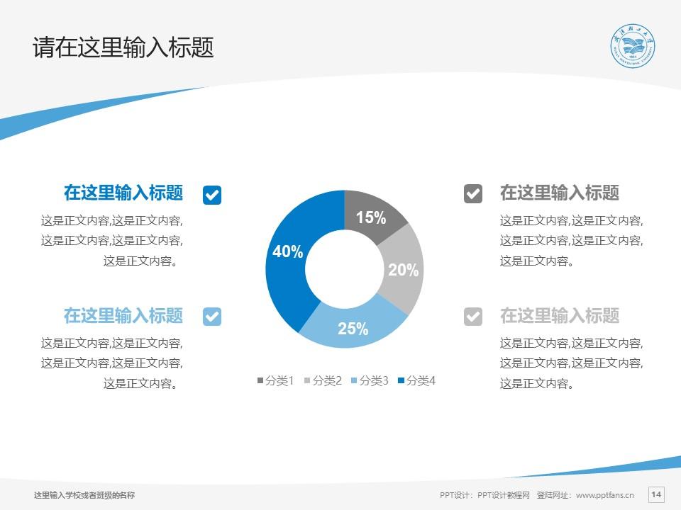 武汉轻工大学PPT模板下载_幻灯片预览图14