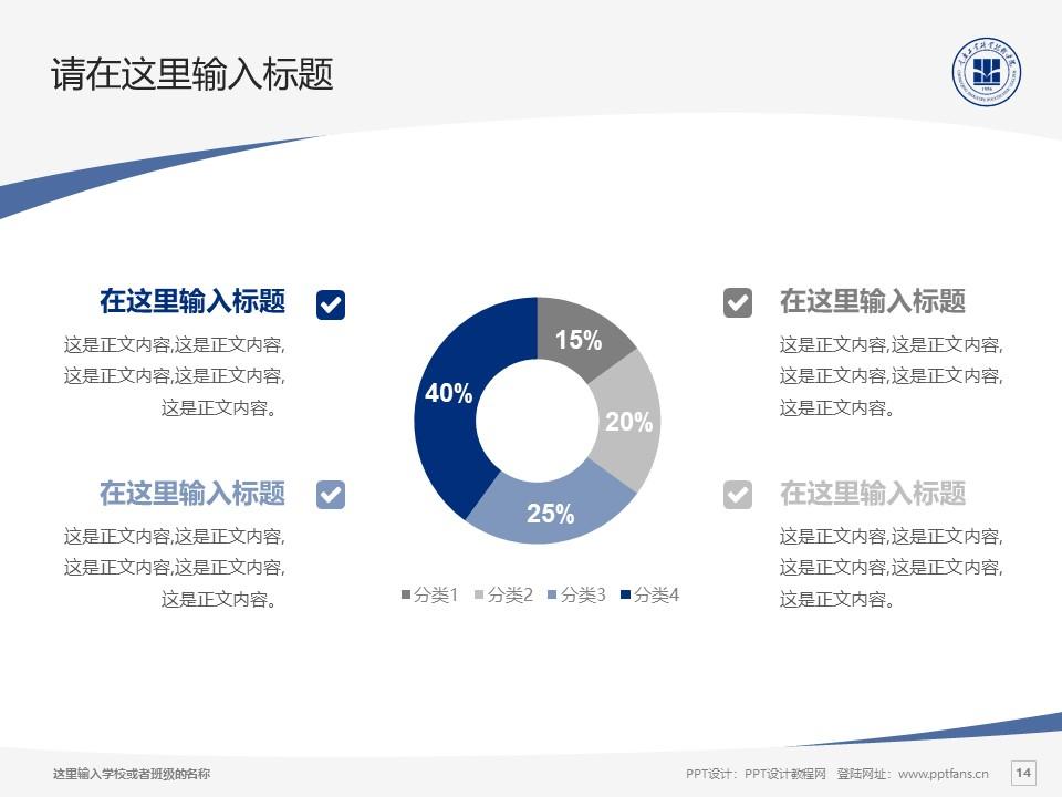 重庆工业职业技术学院PPT模板_幻灯片预览图14