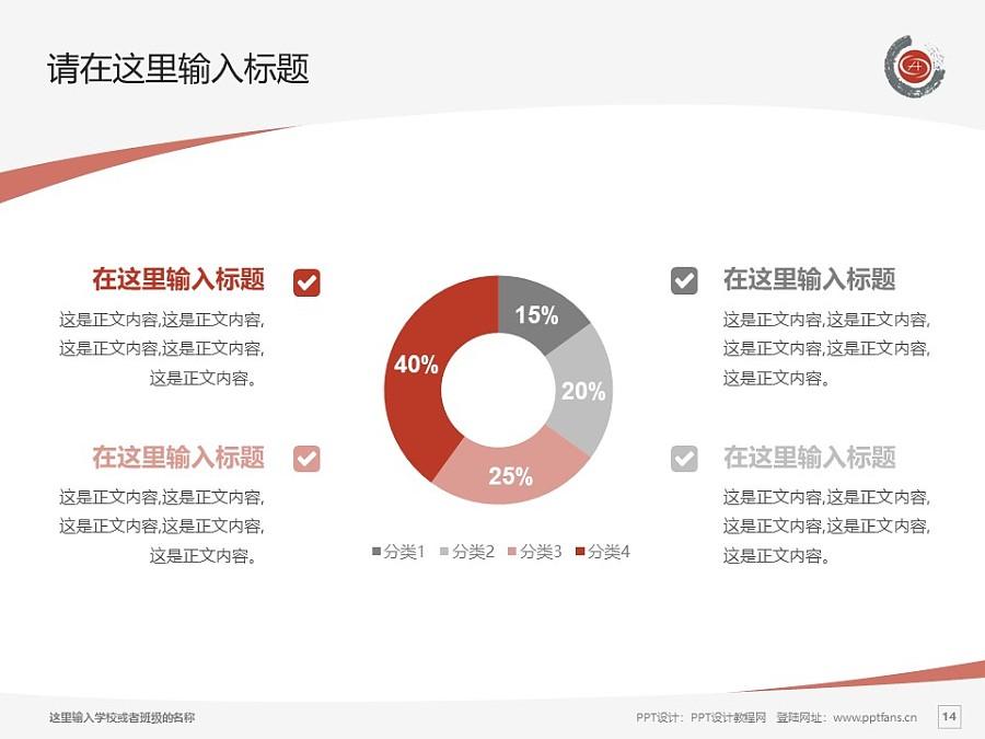 重庆文化艺术职业学院PPT模板_幻灯片预览图14