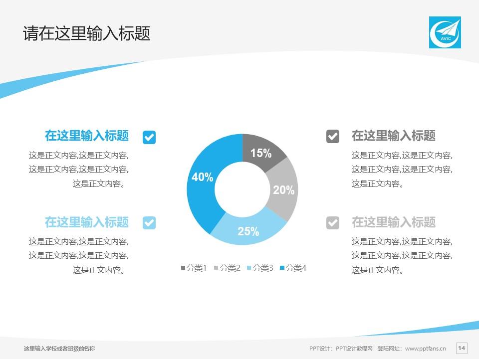 西安飞机工业公司职工工学院PPT模板下载_幻灯片预览图14