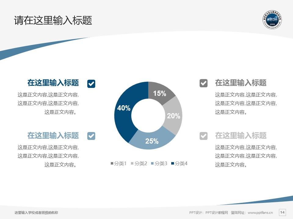 西安东方亚太职业技术学院PPT模板下载_幻灯片预览图14