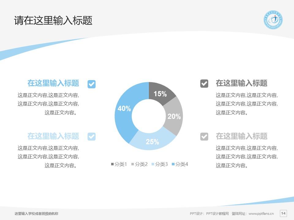 重庆安全技术职业学院PPT模板_幻灯片预览图14