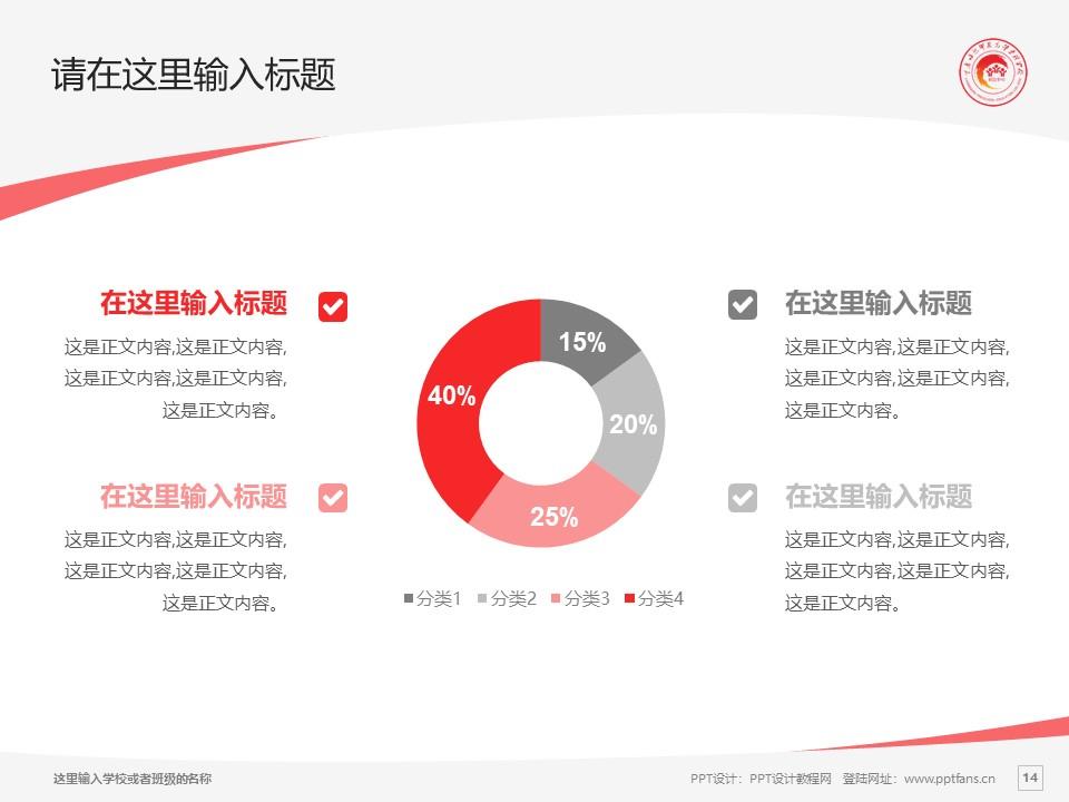 重庆幼儿师范高等专科学校PPT模板_幻灯片预览图13