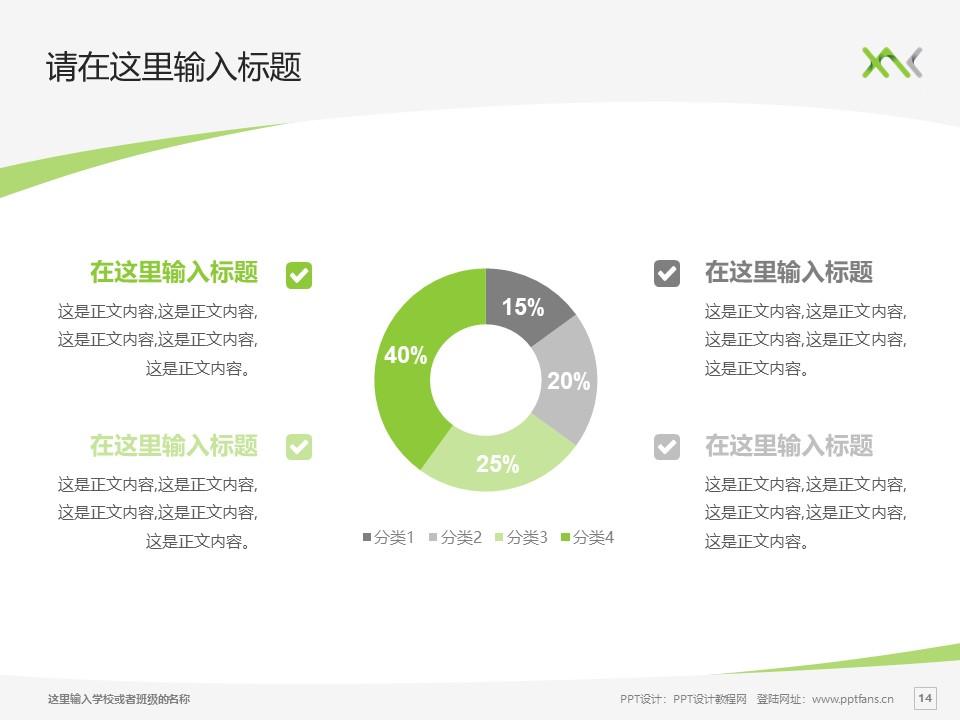 西安汽车科技职业学院PPT模板下载_幻灯片预览图14