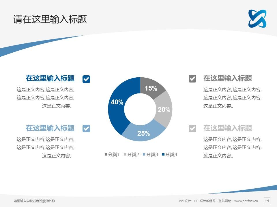 陕西邮电职业技术学院PPT模板下载_幻灯片预览图14