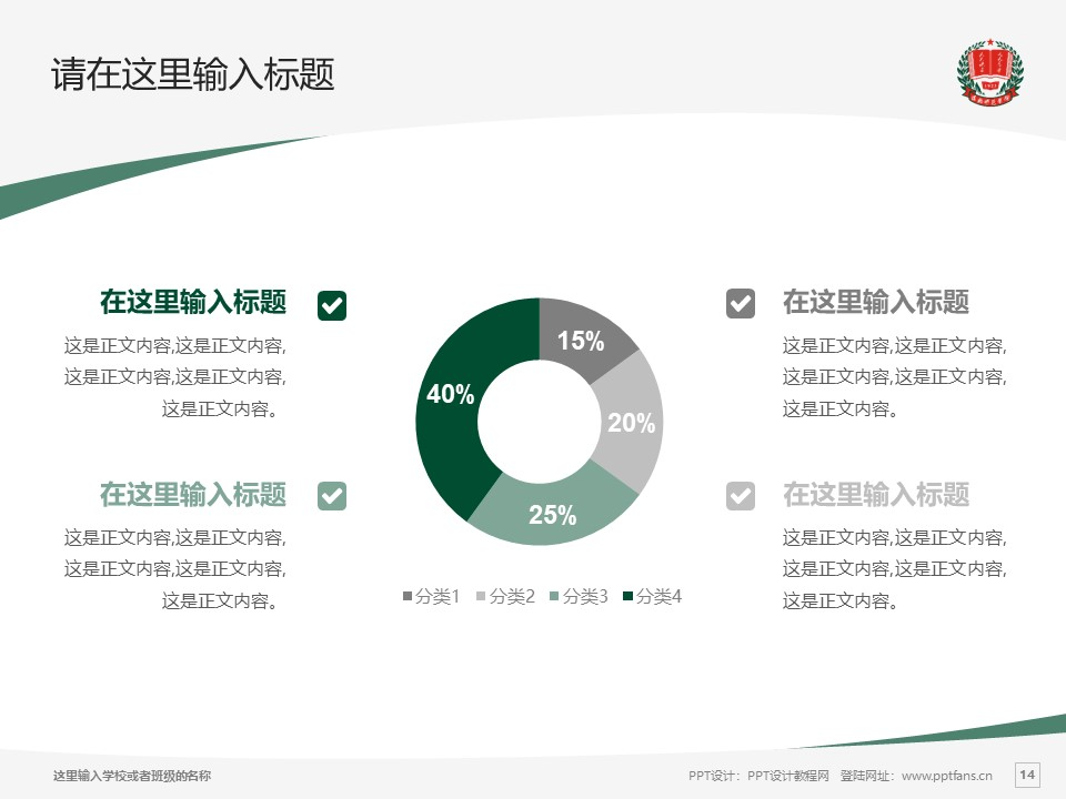 渭南师范学院PPT模板下载_幻灯片预览图14