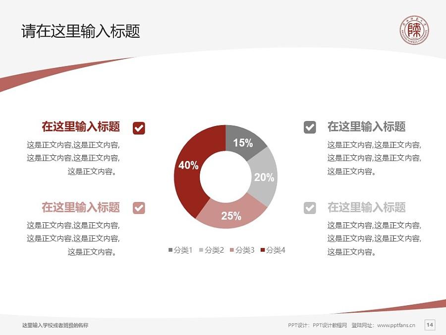 陕西师范大学PPT模板下载_幻灯片预览图14