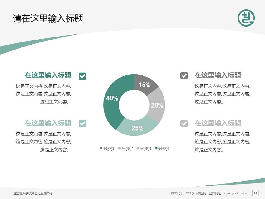天津工艺美术职业学院PPT模板下载_幻灯片预览图14