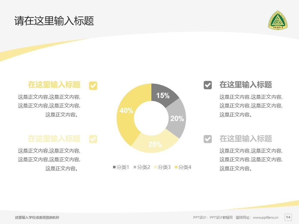 重庆邮电大学PPT模板_幻灯片预览图14
