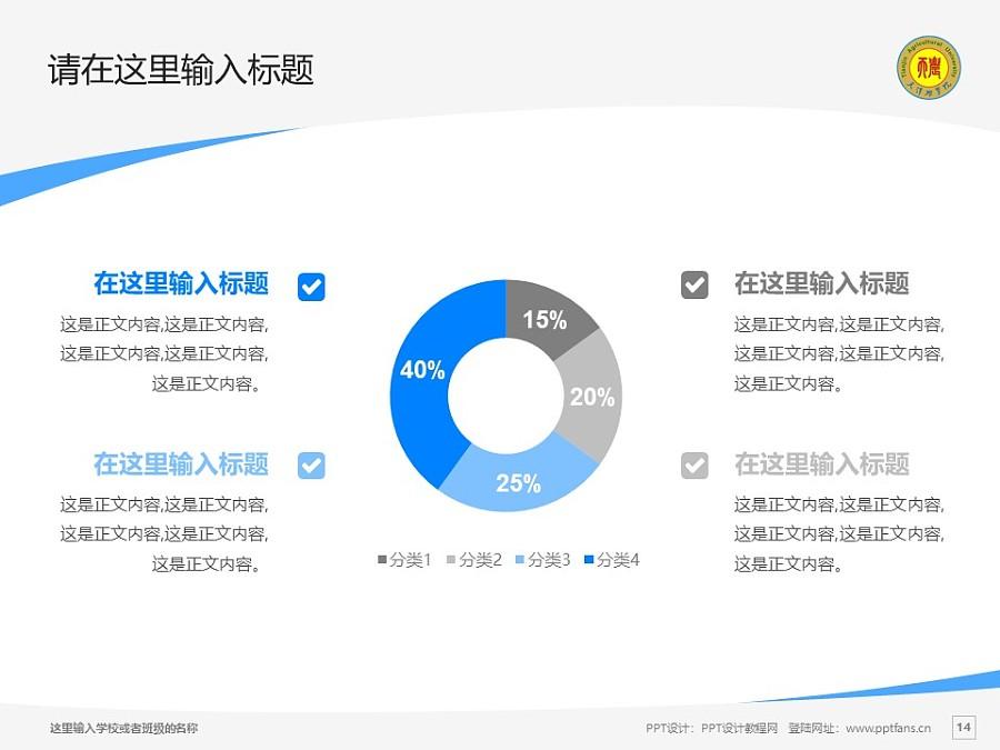 天津农学院PPT模板下载_幻灯片预览图14