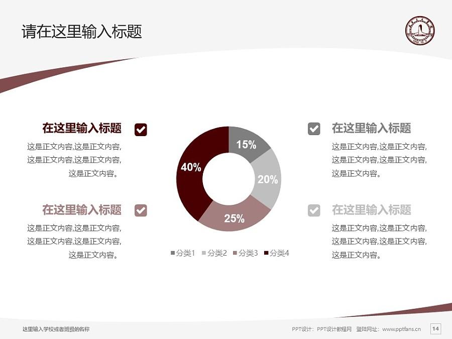天津音乐学院PPT模板下载_幻灯片预览图14