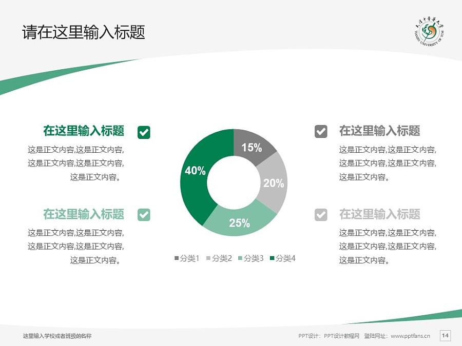 天津中医药大学PPT模板下载_幻灯片预览图14