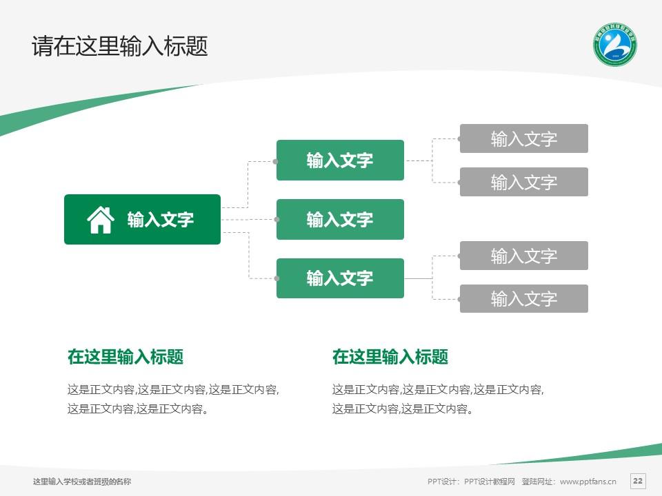 郑州信息科技职业学院PPT模板下载_幻灯片预览图22