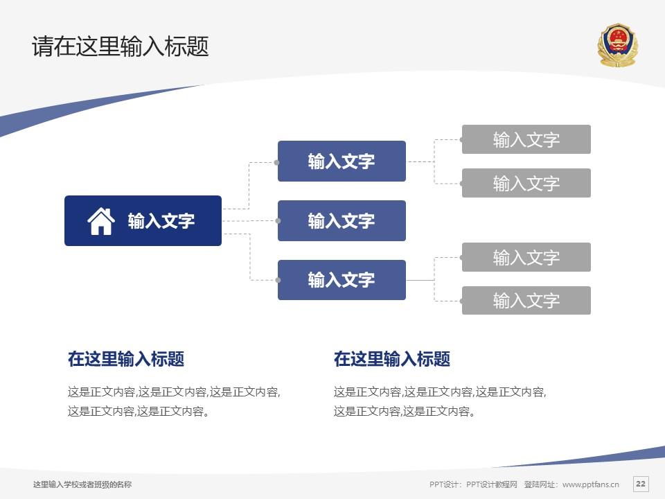 河南司法警官职业学院PPT模板下载_幻灯片预览图21