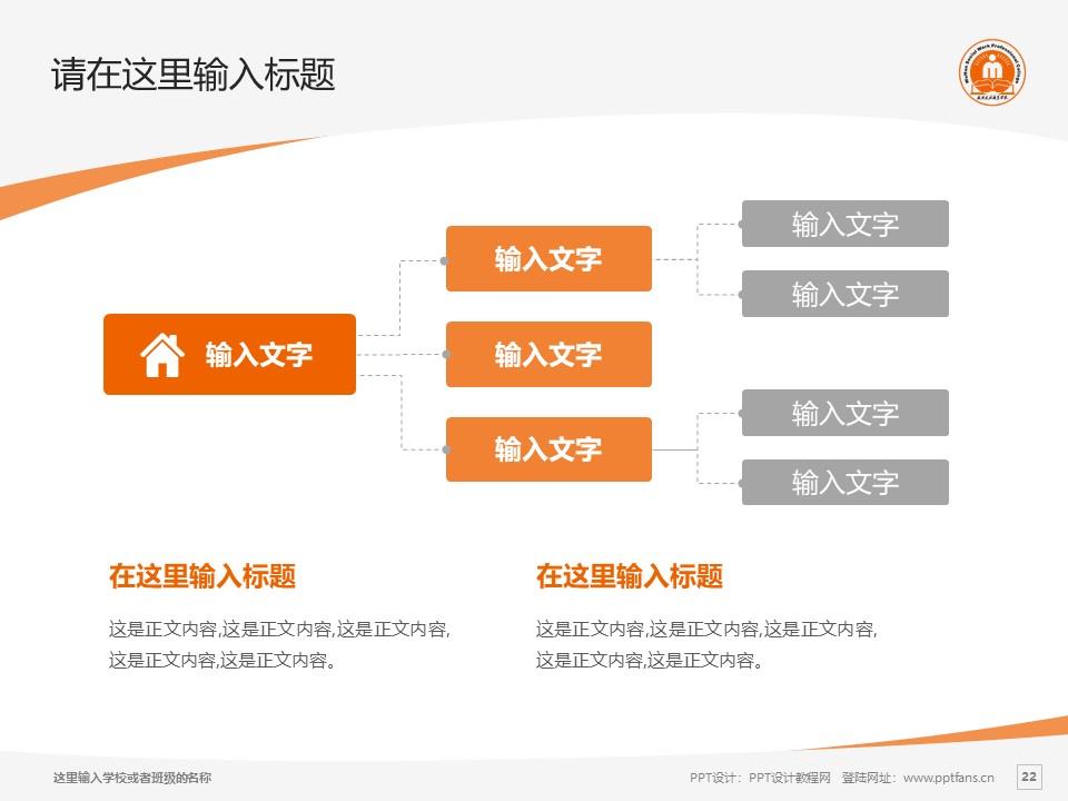 武汉民政职业学院PPT模板下载_幻灯片预览图22