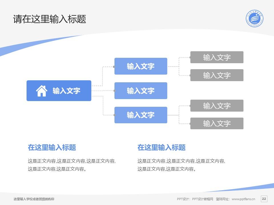 江汉艺术职业学院PPT模板下载_幻灯片预览图22