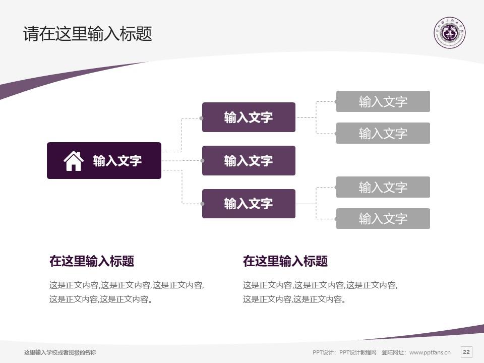 荆州理工职业学院PPT模板下载_幻灯片预览图22