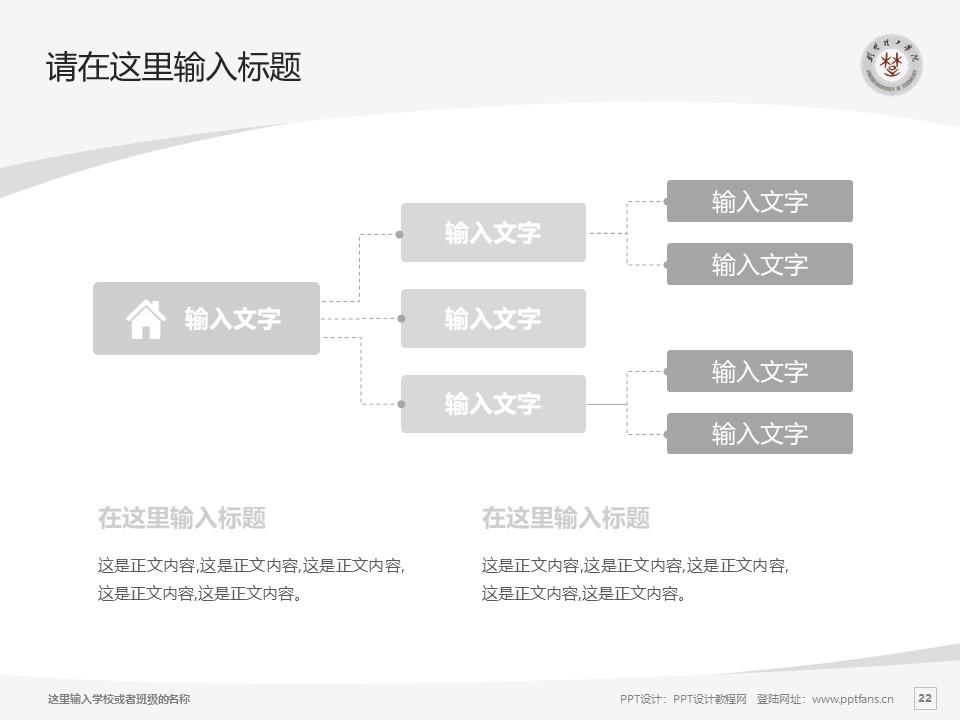 荆楚理工学院PPT模板下载_幻灯片预览图22