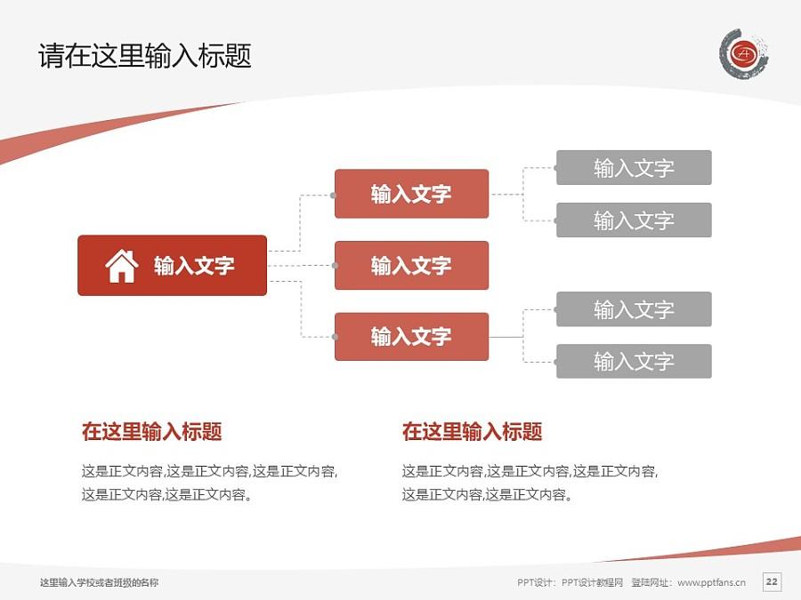 重庆文化艺术职业学院PPT模板_幻灯片预览图22